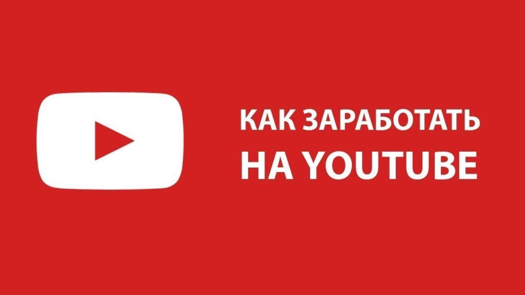 Как заработать на YouTube? Подробная инструкция