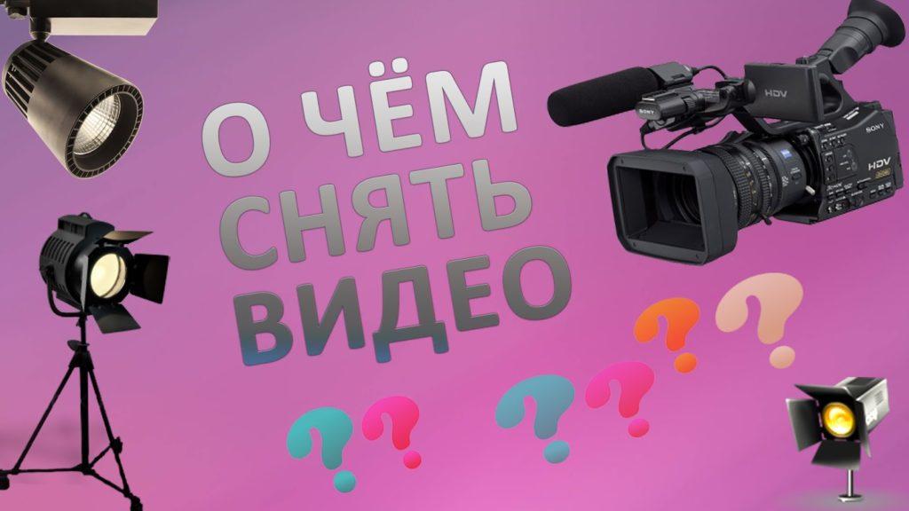 Какие видео снимать для YouTube?