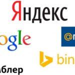 Как работают поисковые системы?