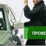 2 способа проверить авто на угон