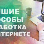 ТОП-4 популярных способа заработать в Интернете